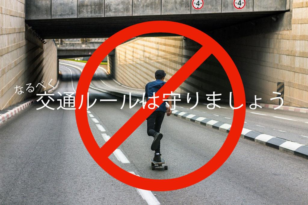 なるべく交通ルールは守りましょう