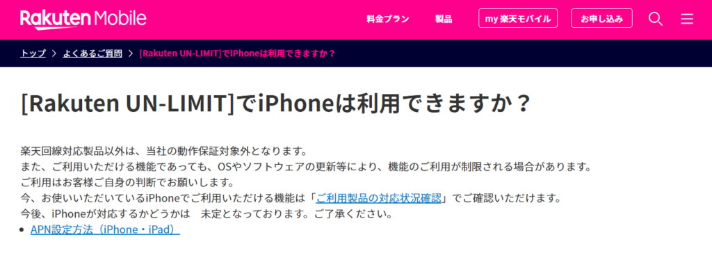 [Rakuten UN-LIMIT]でiPhoneは利用できますか?