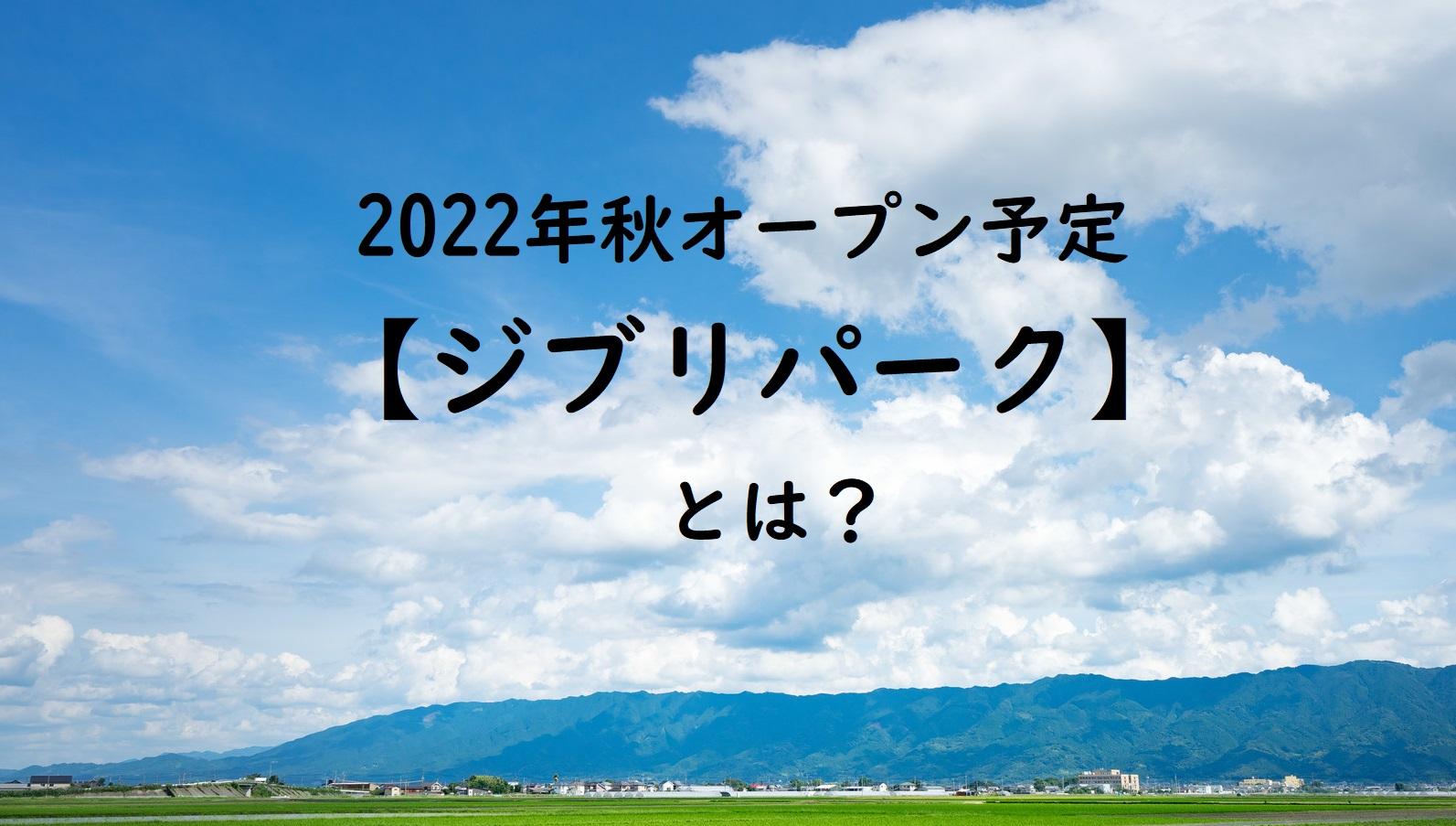 2022年オープン予定ジブリパークとは?