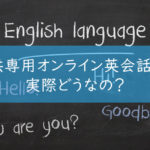 子供専用オンライン英会話って実際どうなの?