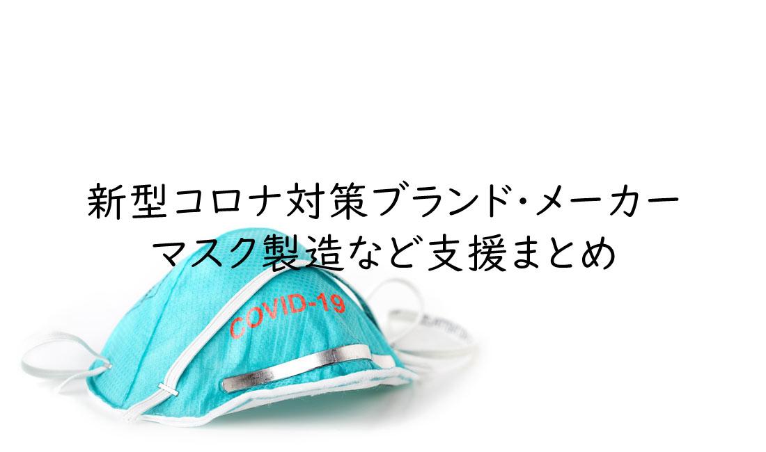 新型コロナ対策ブランドメーカーマスク製造など支援まとめ