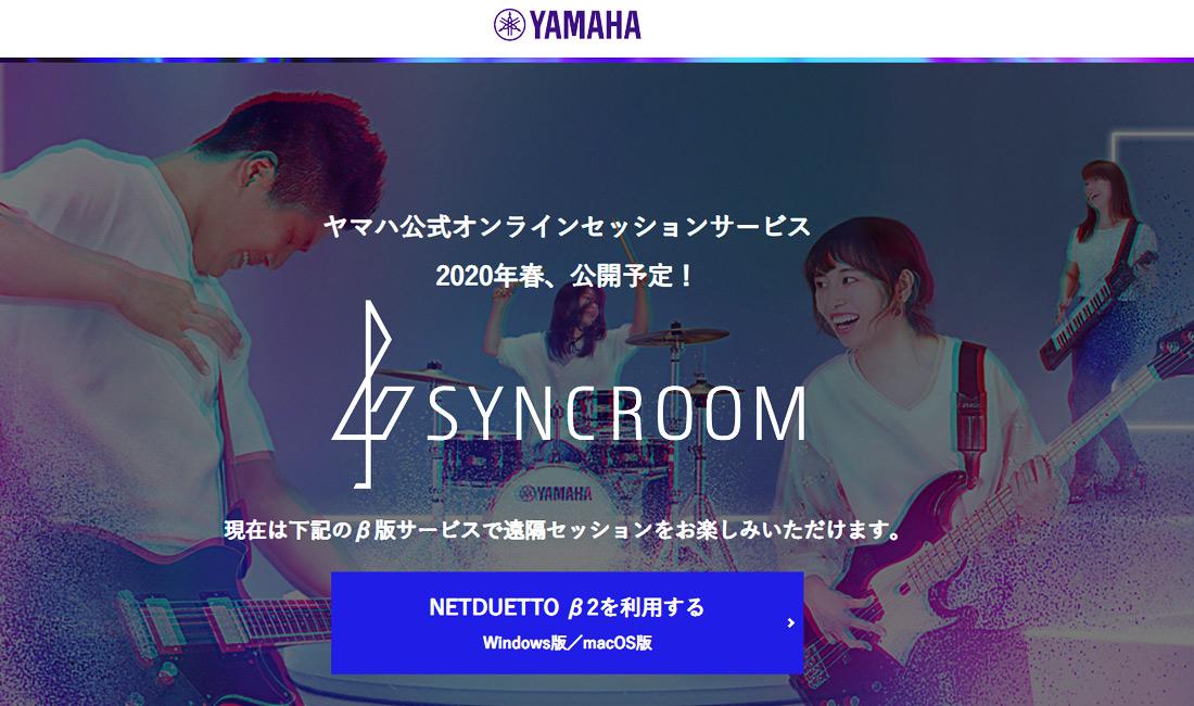 オンラインでバンドセッションが可能に!ヤマハ『SYNCROOM』を6月リリース