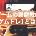 ゲームの家庭教師【ゲムトレ】とは?オンラインゲーム指導で脳トレ&プロゲーマーへ