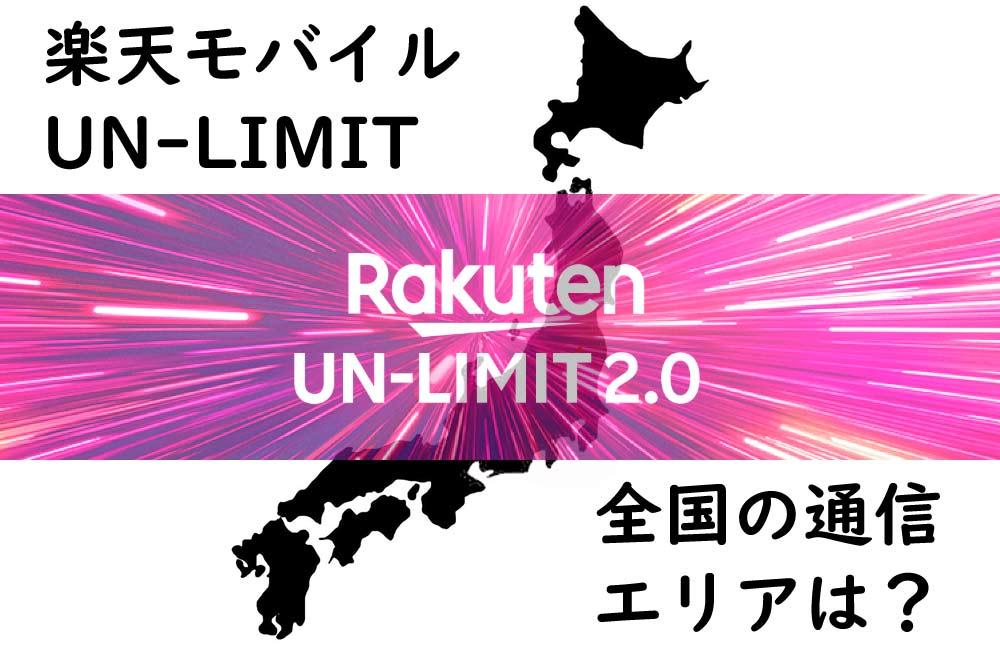 楽天モバイルUN-LIMIT全国の対象エリアは?