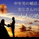 おじさんの為の大人の婚活