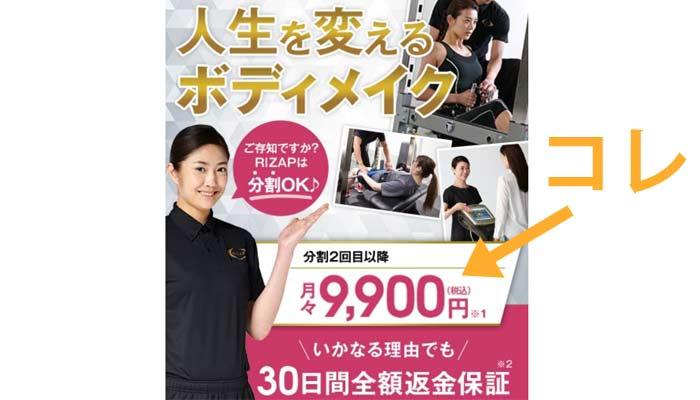 月々9900円
