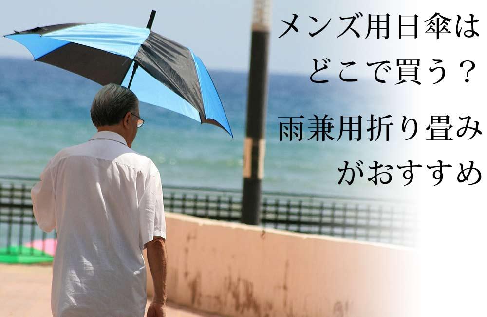 メンズ用日傘はどこで買う?