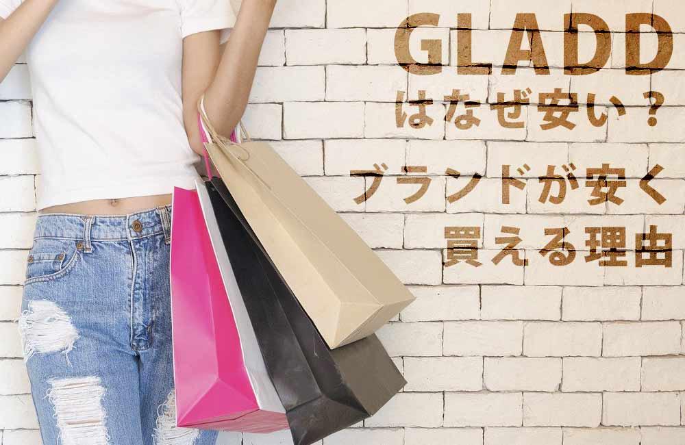 gladdはなぜ安い
