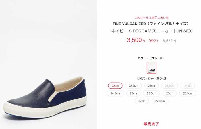 グラッド購入商品靴