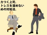 ムカつく上司の対処法