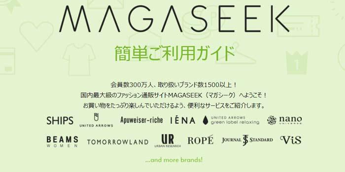 magaseek_brand